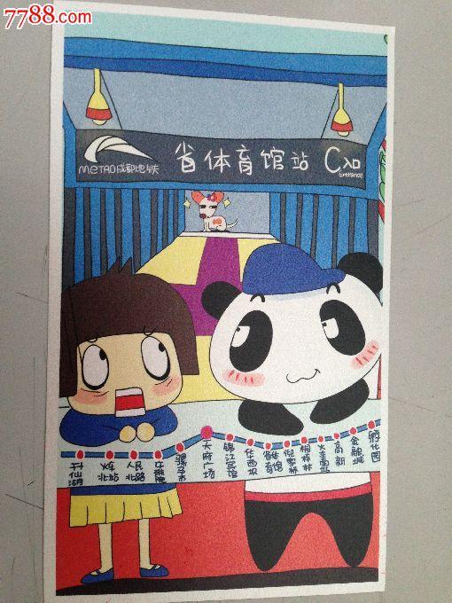 成都熊猫邮局明信片