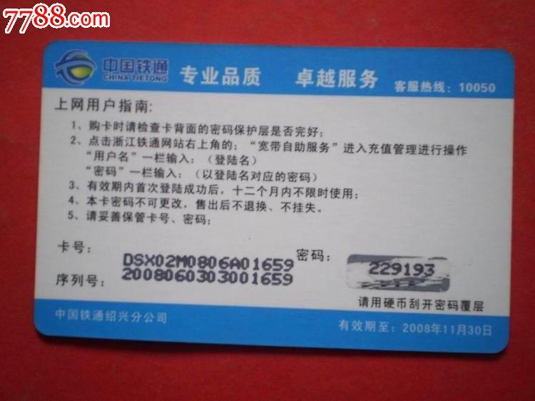 铁通宽带_【中国铁通绍兴分公司】宽带adsl包年充值卡