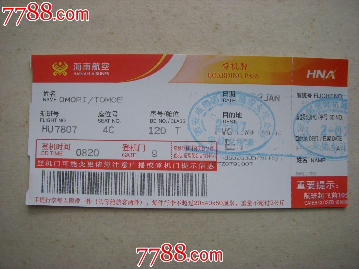 海南航空登机牌-飞机/航空票--se20156619-零售-7788