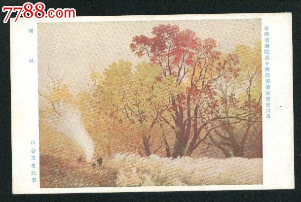 早期日本绘画明信片---深秋的树林
