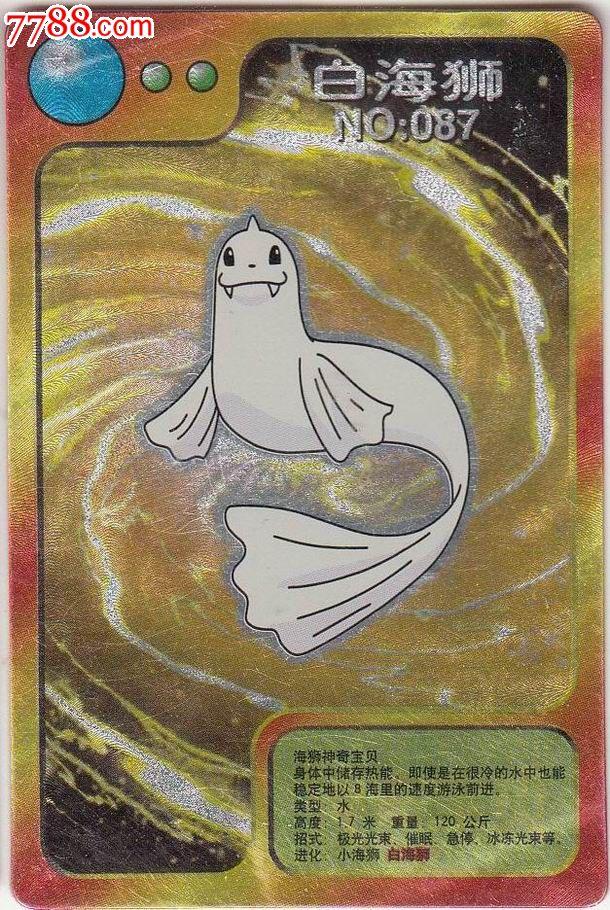 【神奇宝贝-闪卡】87·白海狮