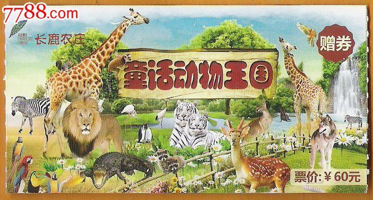 广东门票,长鹿农庄童话动物王国