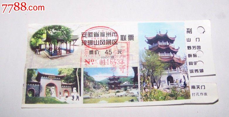 滁州市琅琊山风景区