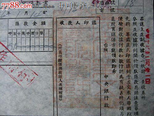 """抗战档案:""""空军第五医院""""/著名科学家李培森"""