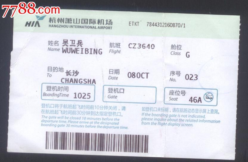 飞机票:杭州--长沙(cz3640航班)一张