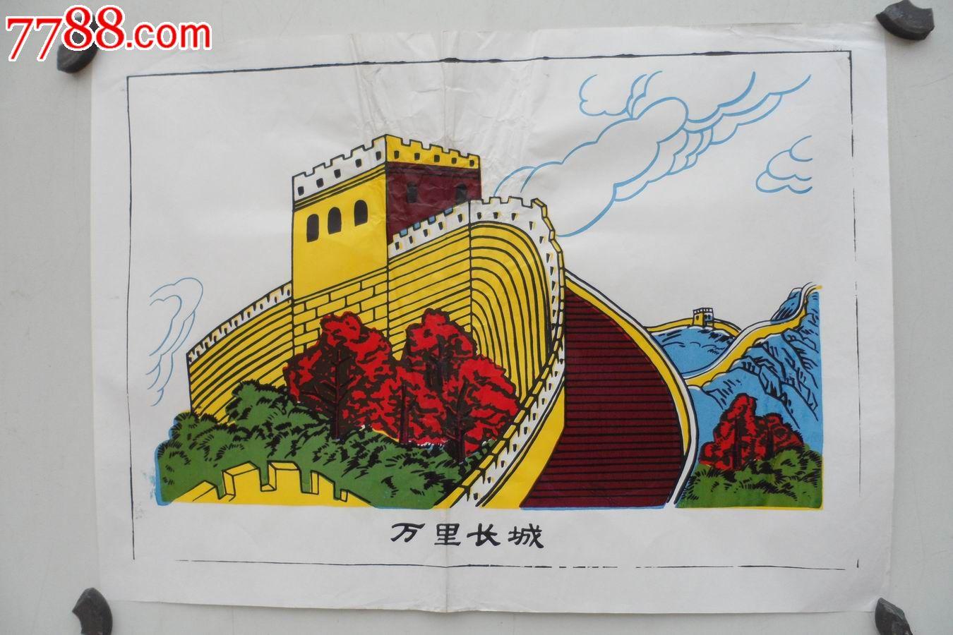 长城手绘儿童画图片