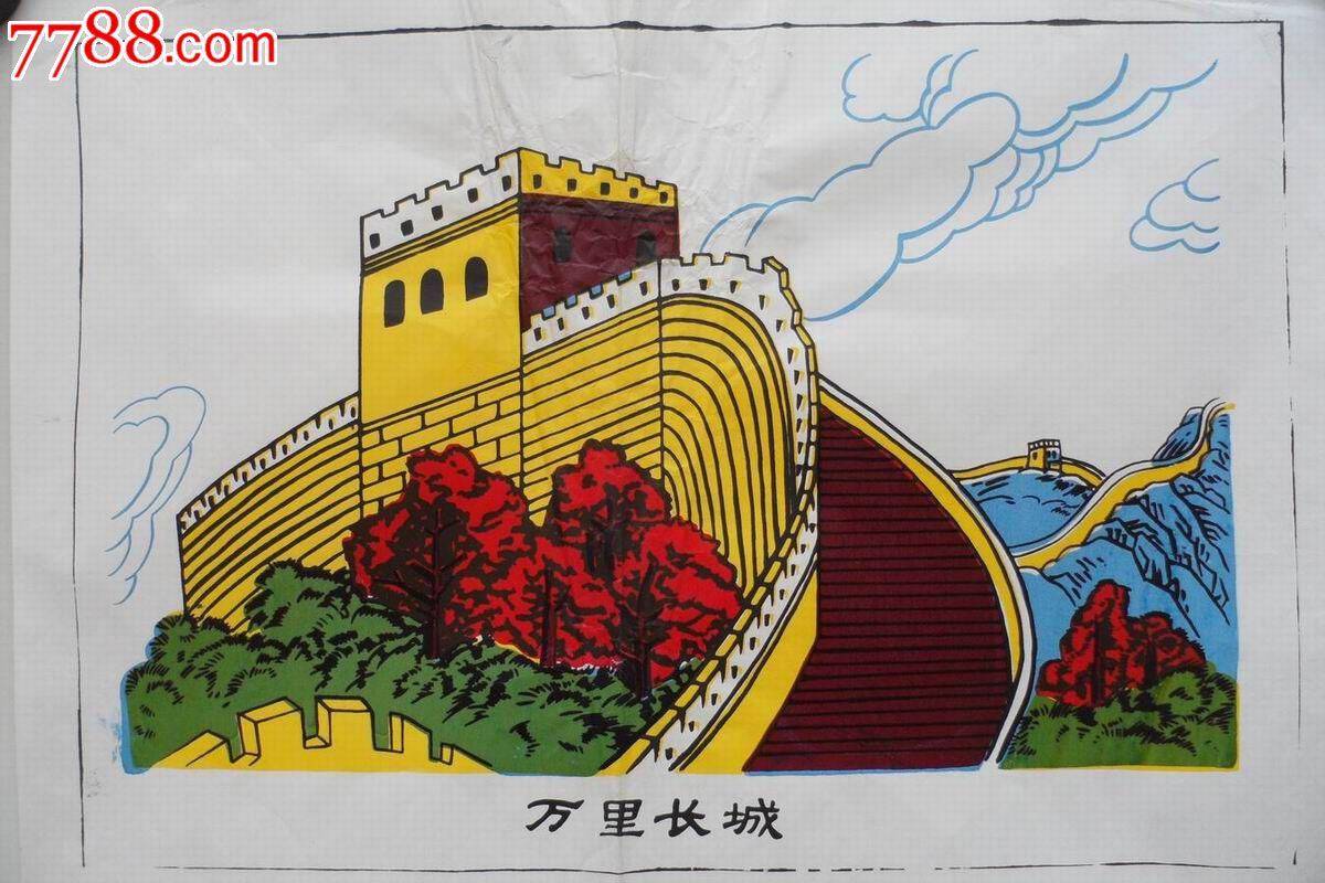 长城儿童手绘画