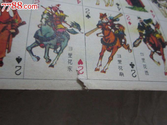 岳飞传洋画人物扑克牌(正宗江阴版)