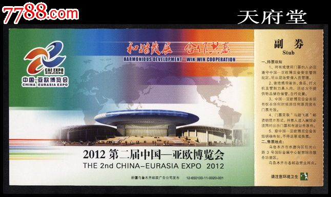亚欧博览会[马片]-se20220798-展会/集会门票-零售