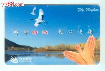 中国电信ic卡cnt-ic-pg5(1-1)鹤舞白沙,我心飞翔