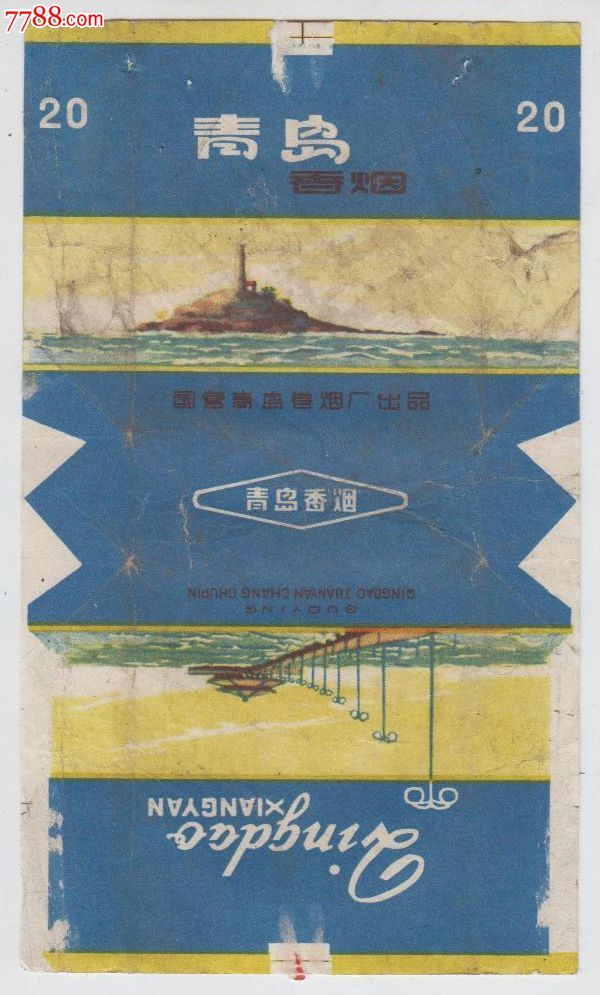 青岛(山东青岛卷烟厂)