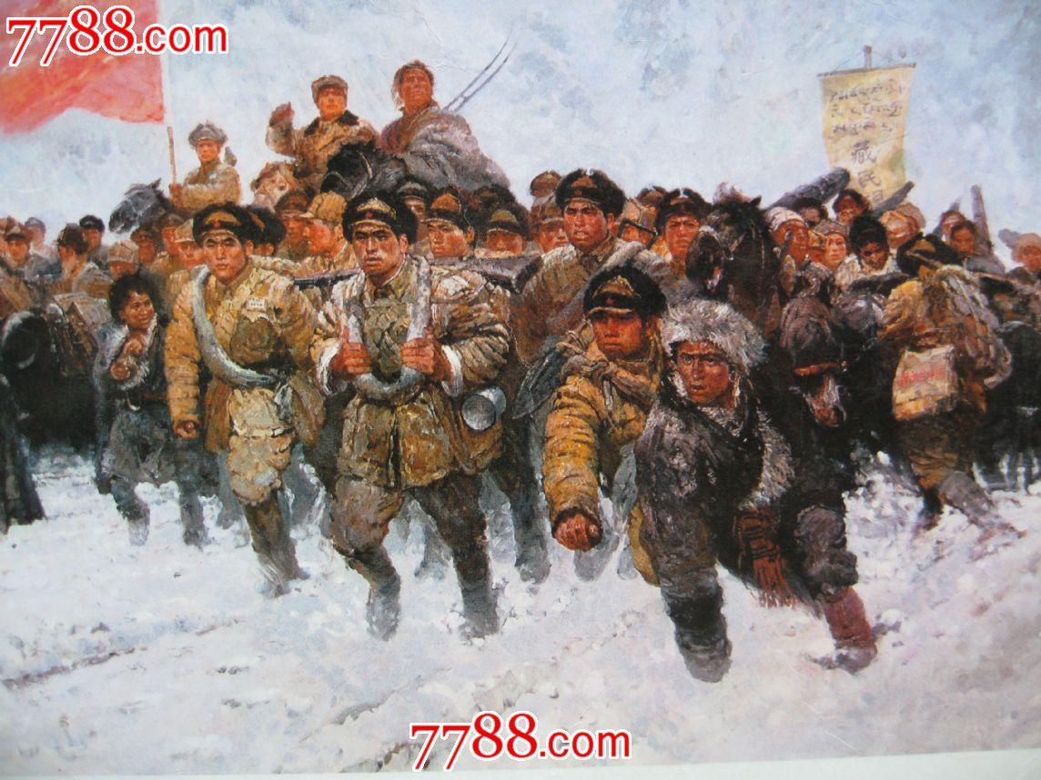 陈丹青,黄素宁的《进军西藏》