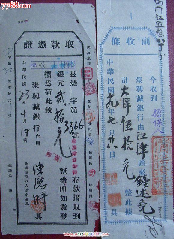 tokyohotn0654_bx0654聚兴诚银行取款凭证,副收条,各1张