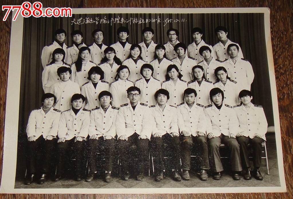 大连海运学院(大连海事大学)计控系计算机821班毕业超大幅照片1985.
