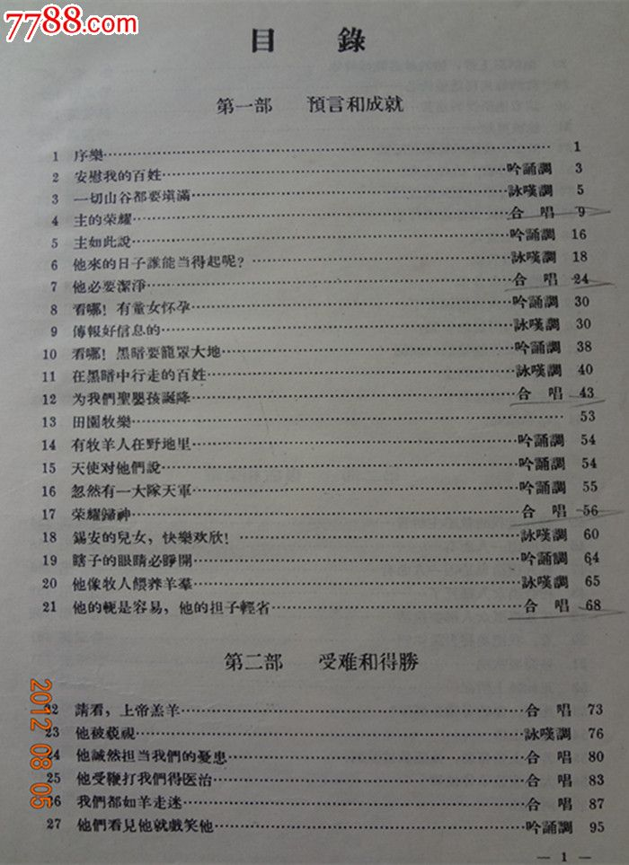 弥赛亚神曲-歌曲/歌谱--se20248742-零售-7788收藏