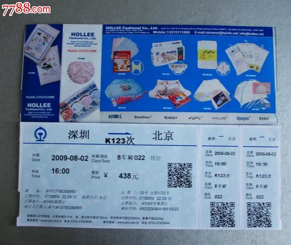 深圳到北京广告火车票--软卧