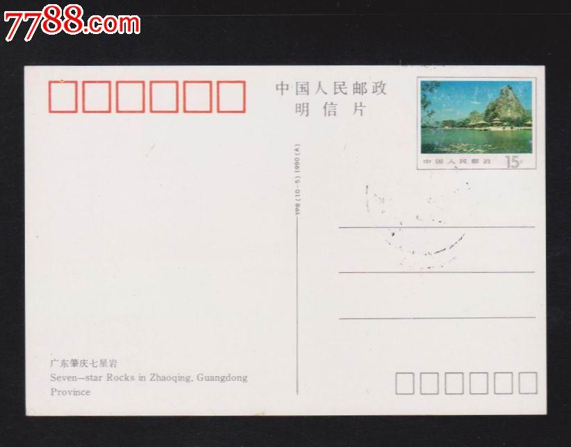 普21《祖国风光—广东七星岩》(80分)普通邮票极限片—肇庆风景戳