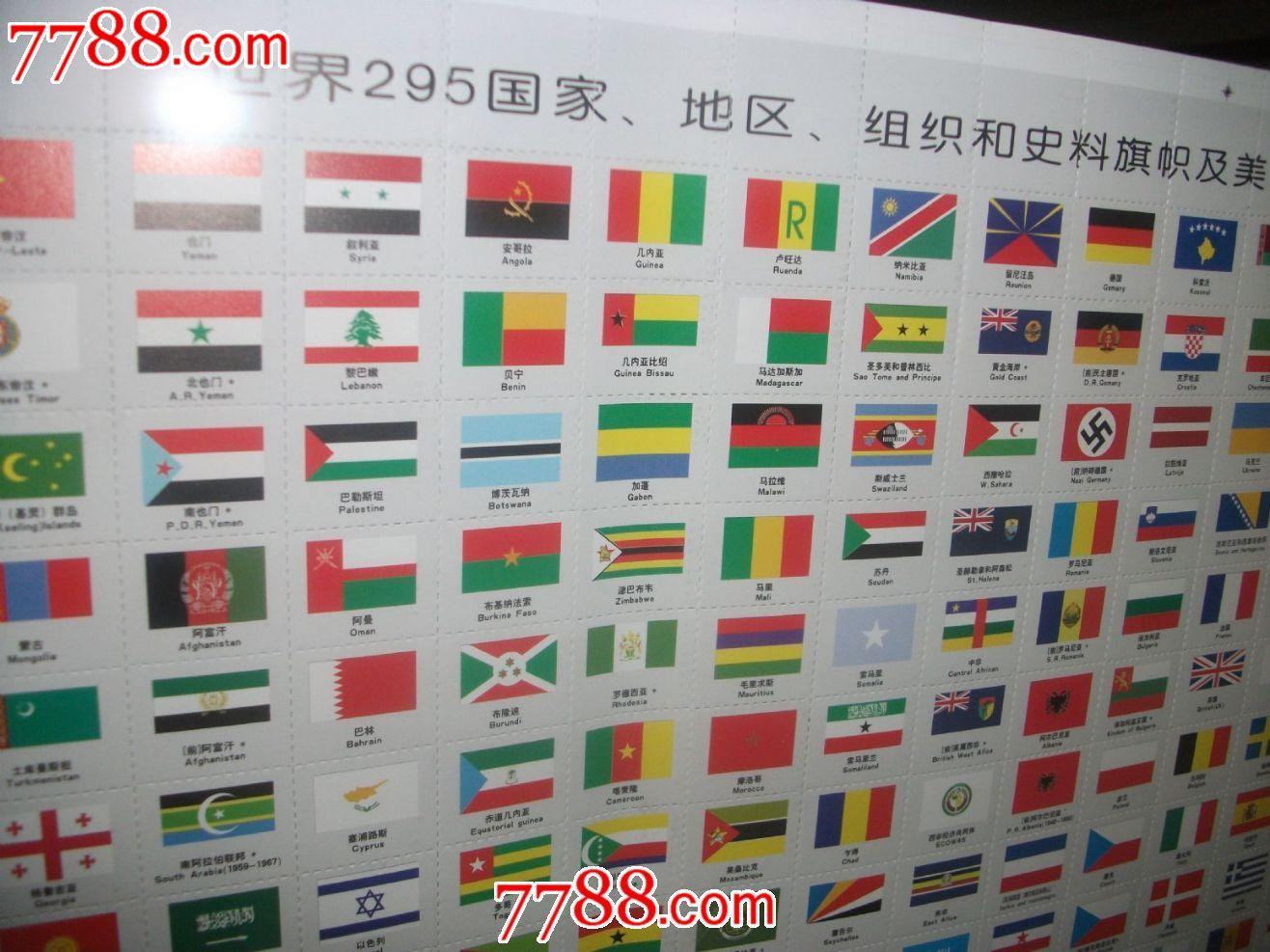 世界295个国家,地区,组织的旗帜