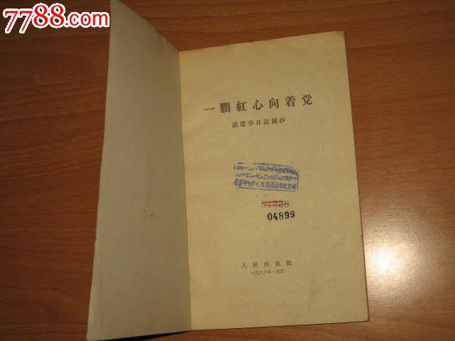 日记描写一棵树