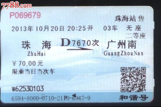旧火车票-2013年高铁d7670次珠海至广州南二等无座票