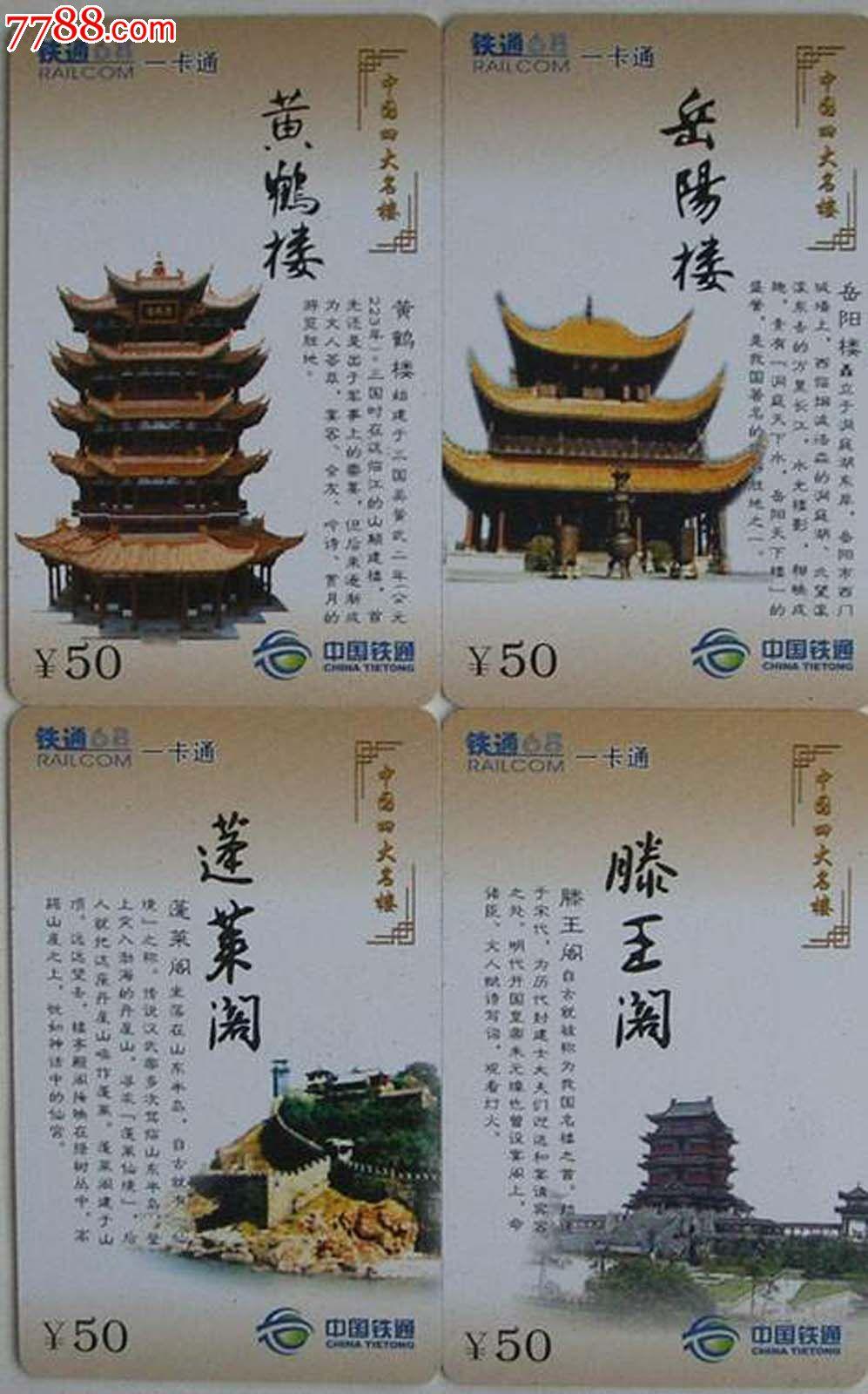 中国四大名楼_广东铁通早期68一卡通收藏卡/中国四大名楼套卡