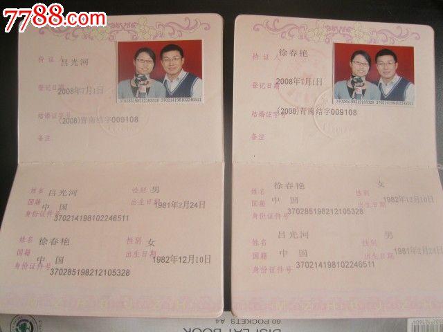 结婚证_第2张_7788收藏