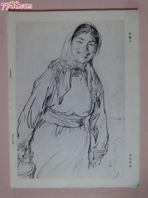 工农兵人物写生素描(活页24张全)