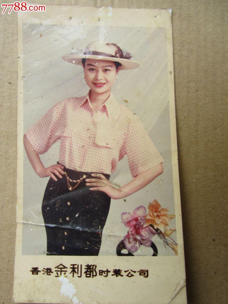 80美女老师美女年代(香港金利都时装)-se时装我事和广告的那些图片