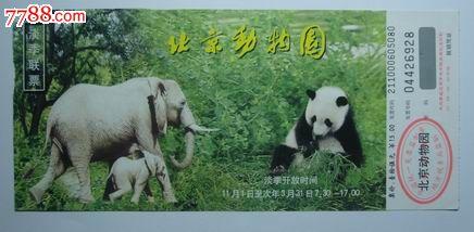 北京动物园_第1张_7788收藏__中国收藏热线