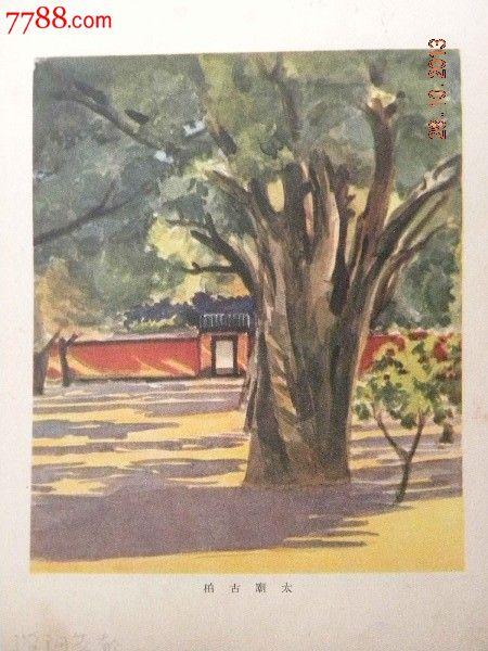 水粉/水彩画册-水粉/水彩画册 属性: 水粉画册/画选,,民国,,风景名胜
