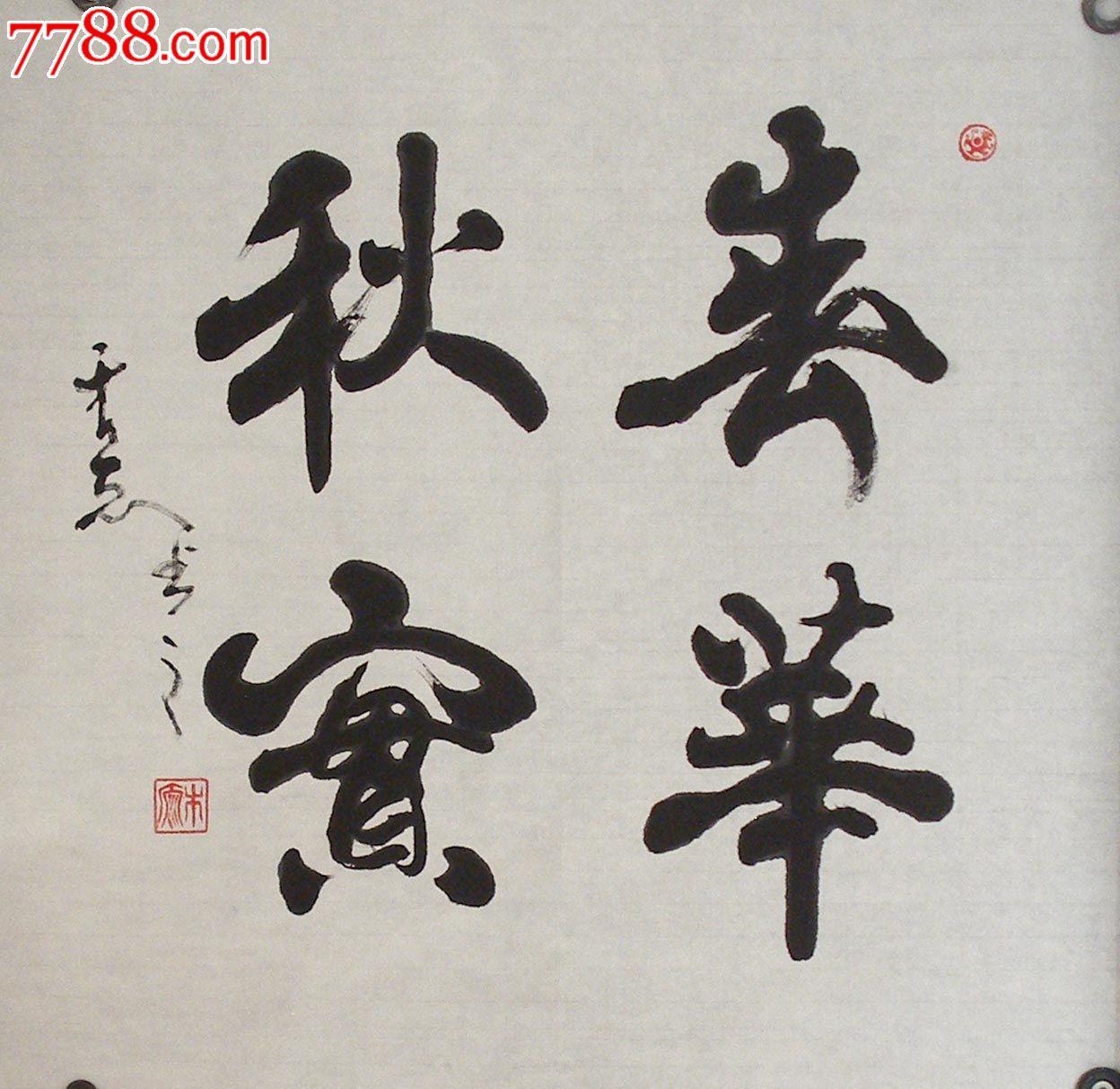 """名家书法精品行书斗方""""春华秋实""""清仓58元狂甩包快哈!图片"""