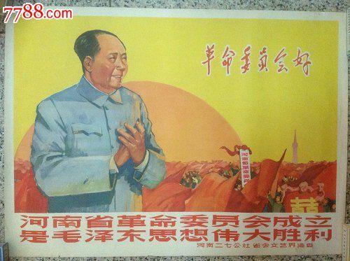 文革毛主席宣传画手绘原稿(带出版物)_水粉/水彩原画