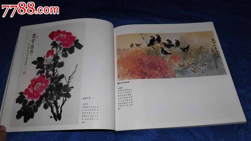 《当代著名书画家作品集》_综合绘画类画册_三都收藏图片