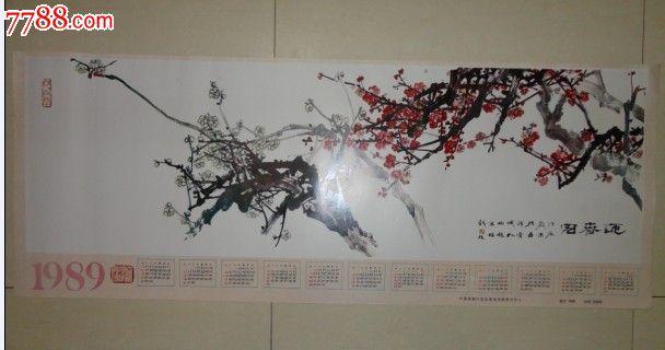 苏国超画计划生育宣传年历画-迎春图图片
