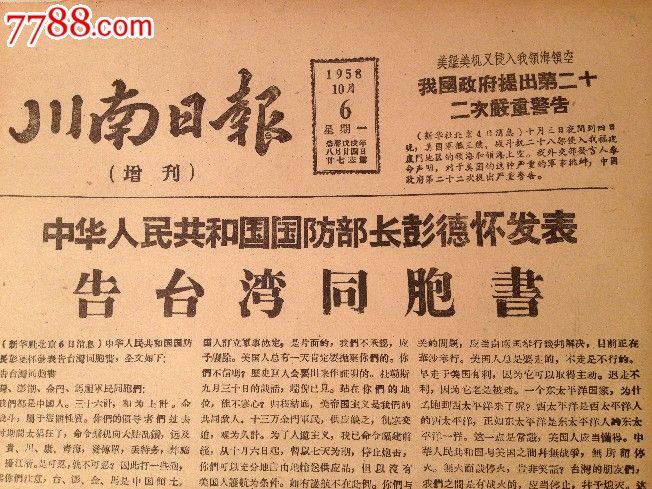告_川南日报58年增刊-彭德怀告台湾同胞书,侵犯中国就是侵犯苏联