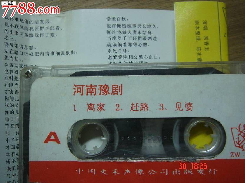 磁带:豫剧--大祭桩·常香玉·珍藏版