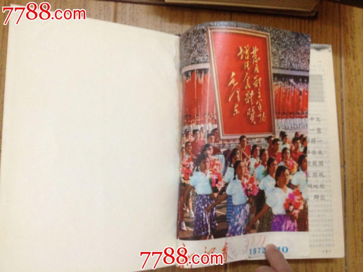 新体育72,73精装合订本,品很好,插页精美,内容丰富.
