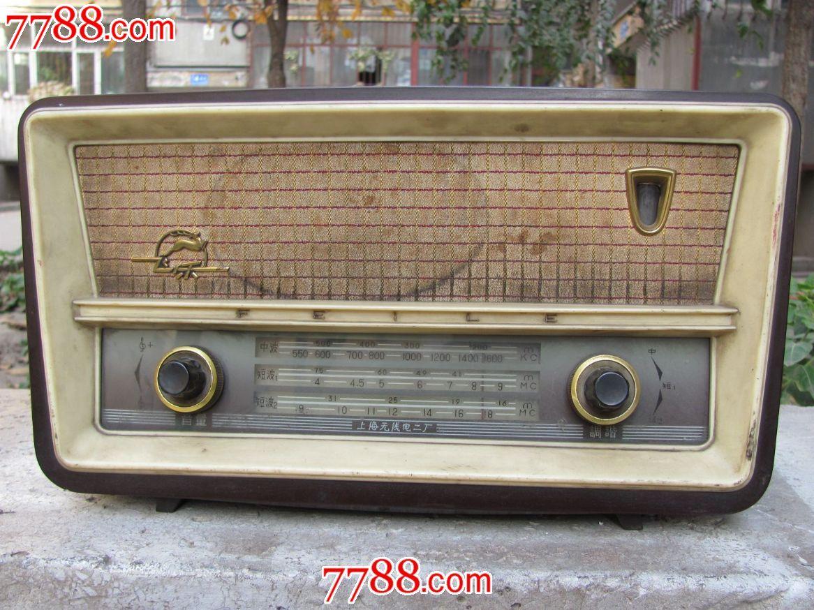 飞乐261-7型电子管收音机