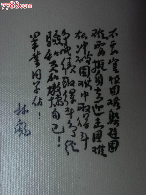 战胜困隹�9/g9��͌_林彪------战胜困难!