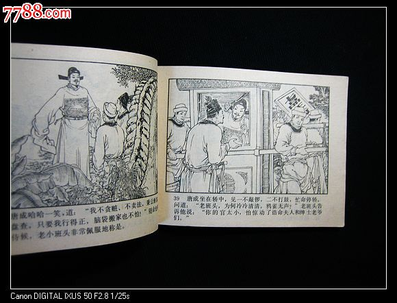 七品芝麻官-糕点:39.9900元-se20431174-连环画/作文关于价格师理想的小人图片