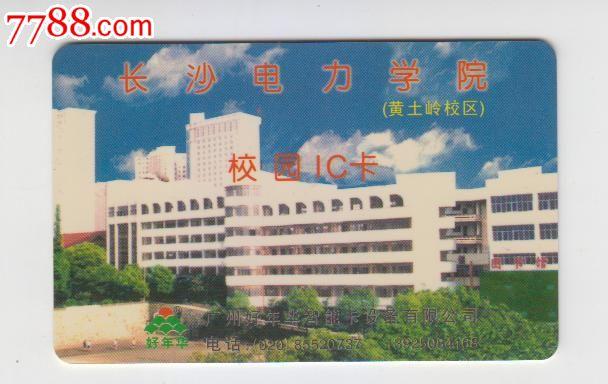 长沙电力学院,校园卡_第1张_7788校园卡