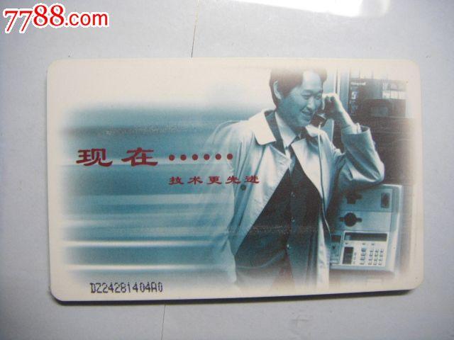 ic电话卡-8708(122)
