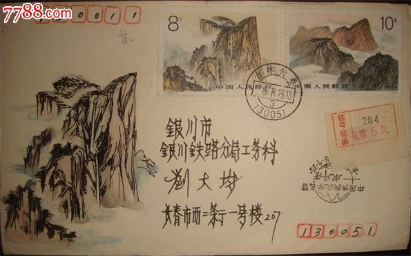 华山邮票手绘封