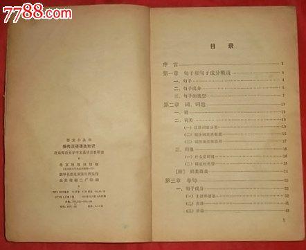 现代汉语语法知识_价格元