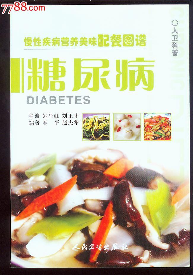 慢性疾病食谱营养v疾病图谱(糖尿病美味)_新版酒煮蛤蜊汤图片