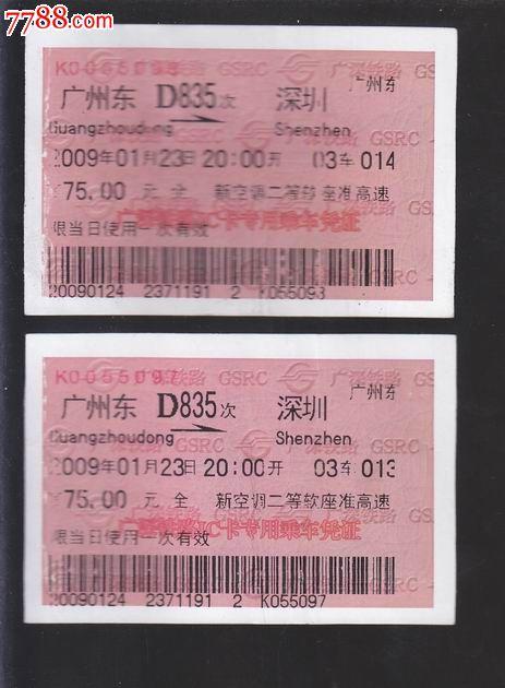 深圳北到广州东的火车票,地铁票是不是在12306网站上开买.