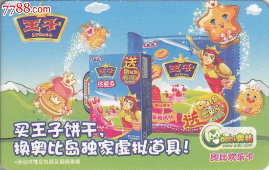 奥比岛王子饼干_价格5元【爱集卡】