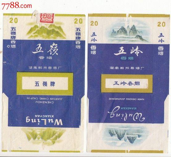 2枚《五岭》--湖南郴州卷烟厂