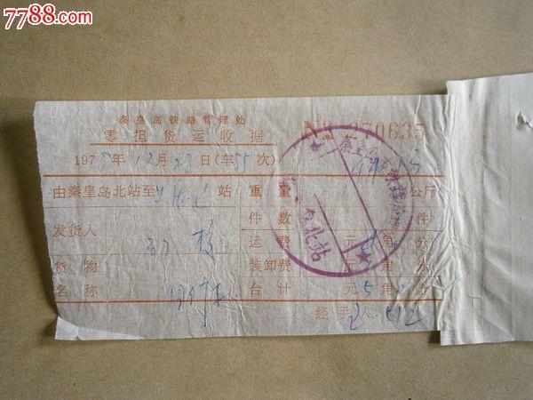 秦皇岛铁路管理处零担货运收据