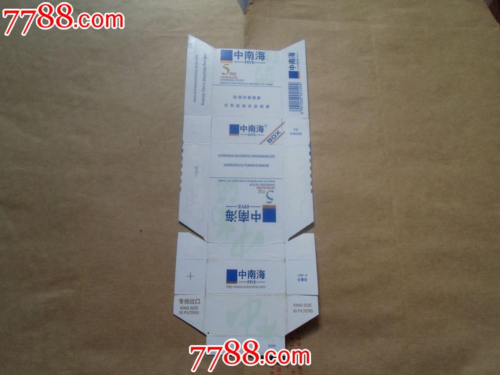 中南海-出口--5_议价_第1张_7788收藏__中国收藏热线